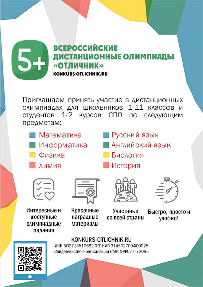 Всероссийские дистанционные олимпиады и конкурсы Отличник
