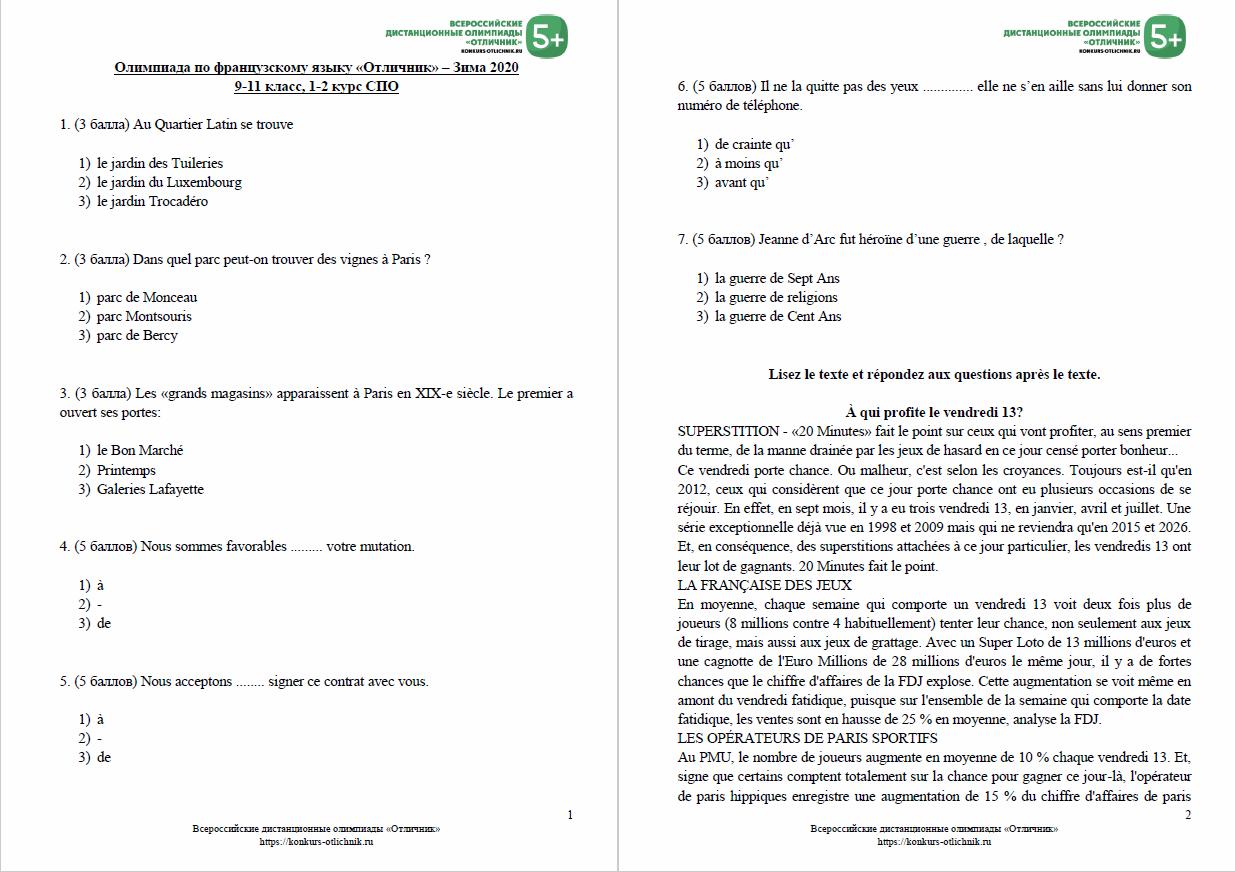 Образец заданий олимпиады по французскому языку 9 10 11 класс