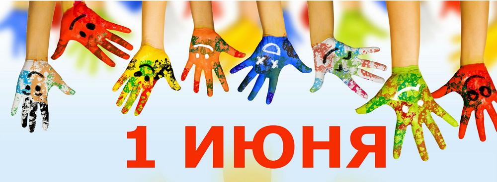 Викторина День защиты детей