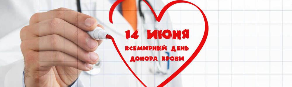 Викторина Всемирный день донора крови