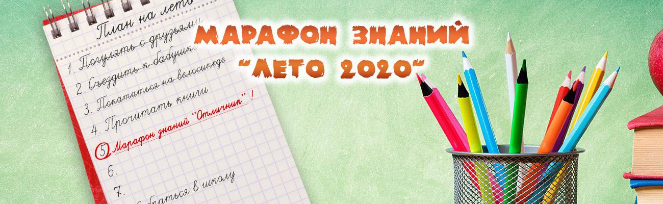 Марафон знаний Лето-2020