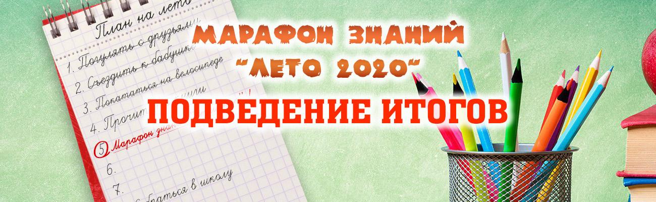 Подведение итогов этапа олимпиад Лето-2020