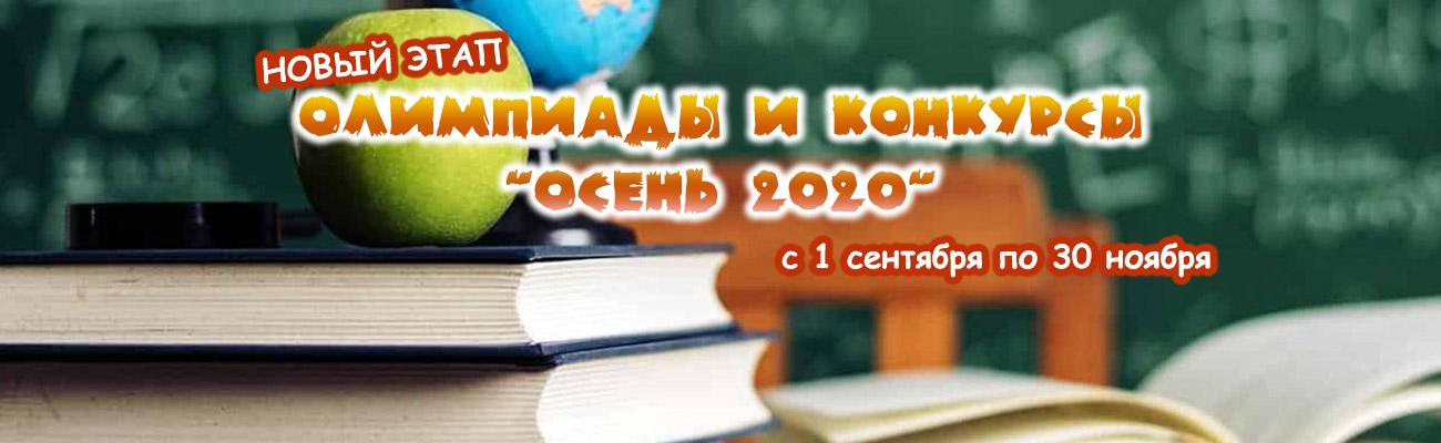 Олимпиады и конкурсы Отличник Осень-2020
