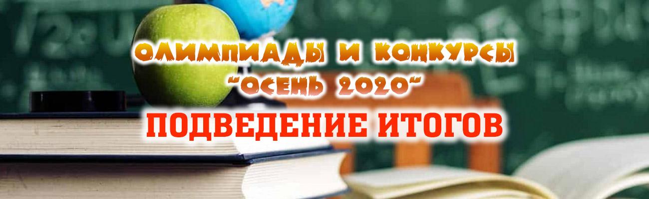 Подведение итогов этапа олимпиад Осень-2020