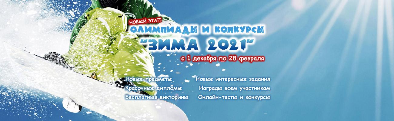 Олимпиады и конкурсы Отличник Зима-2021