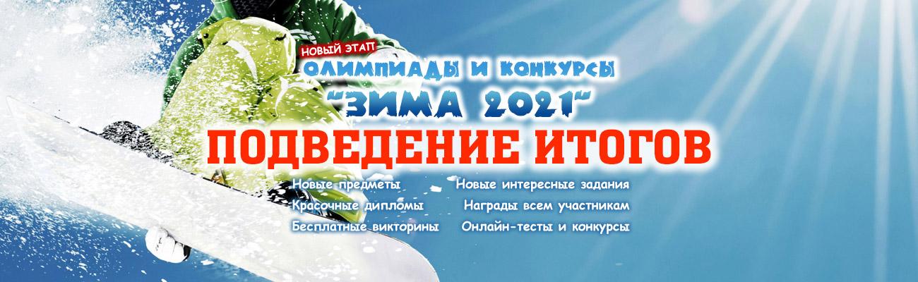 Подведение итогов этапа олимпиад Зима-2021