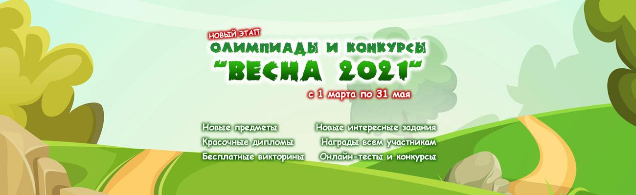 Олимпиады и конкурсы Отличник Весна-2021
