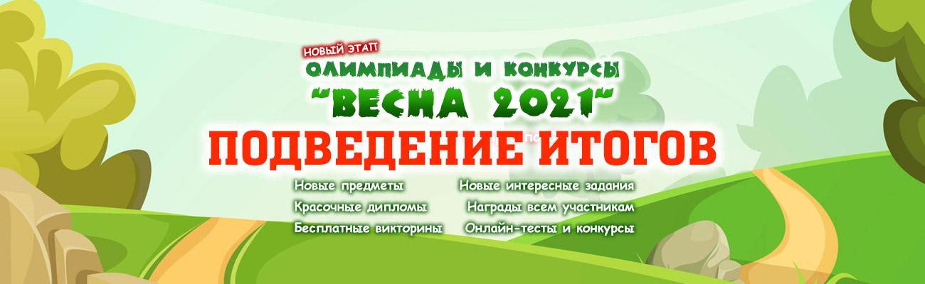 Подведение итогов этапа олимпиад Весна-2021