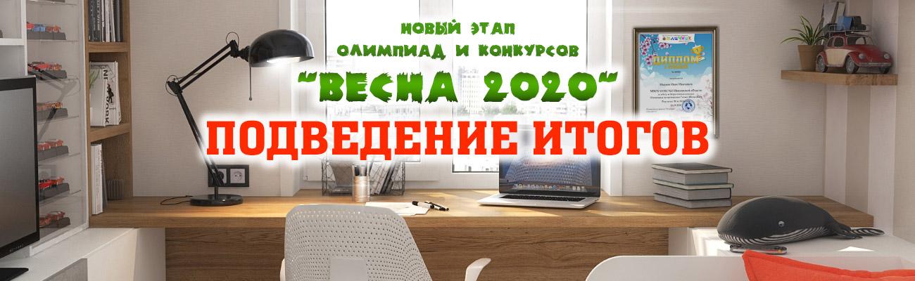 Подведение итогов этапа олимпиад Весна-2020