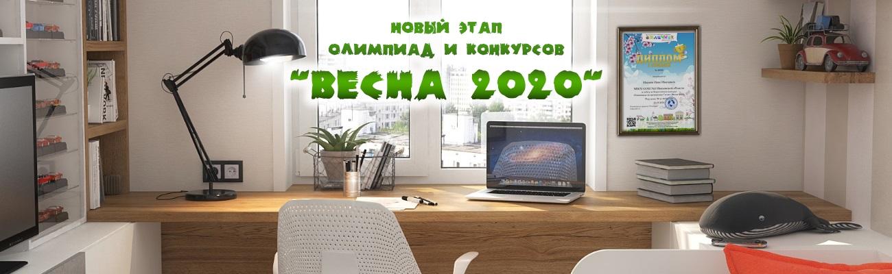 Весенний этап всероссийских олимпиад Отличник 2020