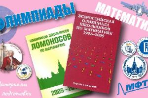 Подготовка школьников к решению олимпиадных задач по математике с помощью пособий