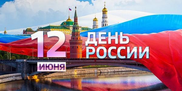 Викторина День России